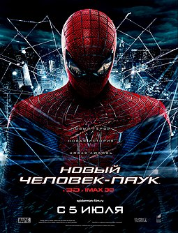New Spider-man poster.jpg