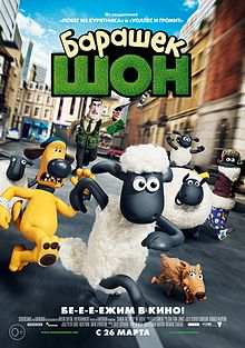 Shaun the Sheep Movie1.jpg