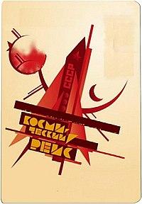 Постер фильма Космический рейс СССР 1935.jpg