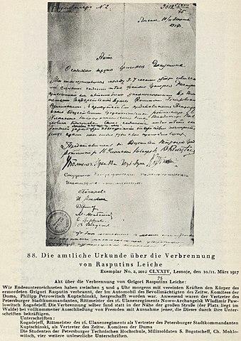 Факсимиле официального акта о сожжении трупа Г.Е.Распутина