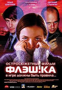 Флэшка (постер фильма) 2.jpg
