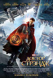 Кино: американское и не только - Страница 23 204px-Doctor_Strange_poster