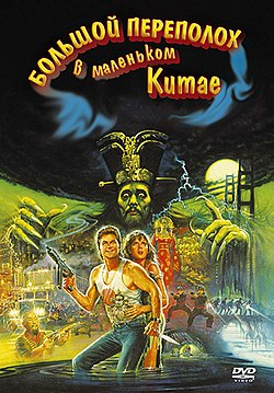 Big Trouble In Little China 01.jpg