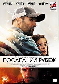 200px-Homefront_poster.jpg