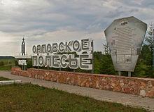 Доклад национальный парк орловское полесье 8919