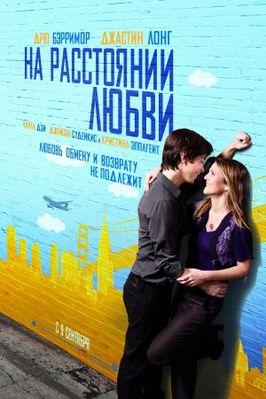 кино про любовь на расстоянии