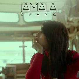 Обложка сингла Джамалы «Сумую» (2017) 0c7077d3cc846