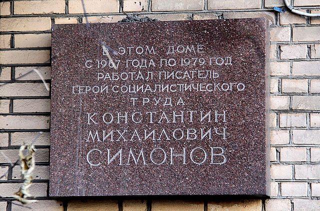 Мемориальная на доме 2 по улице Черняховского, в котором жил К.М.Симонов.