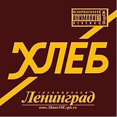 ленинград альбом скачать торрент - фото 5