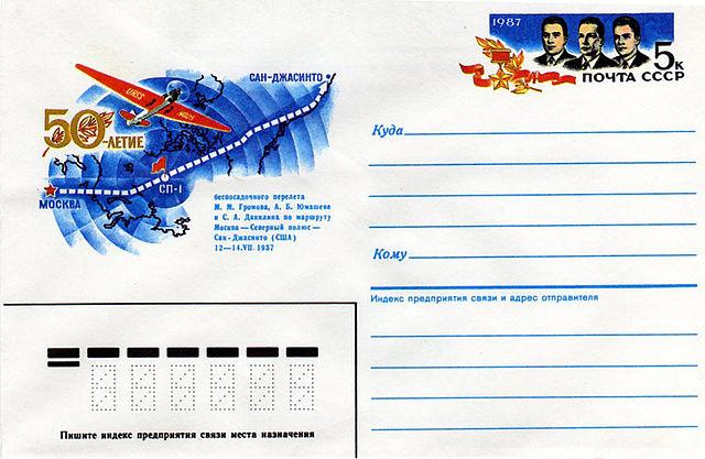 Конверт почты СССР, посвящённый 50-летию перелёта экипажа М. М. Громова через Северный полюс в Сан-Джасинто (Капифорния), 1987 год