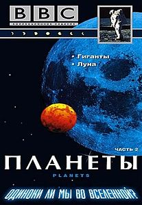 Ббс планеты солнечной системы фото 549-657