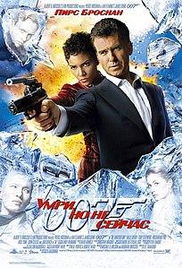 007 умри но не сейчас: