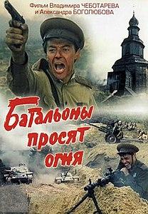 «Батальоны Просят Огня» — 1985