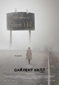 http://upload.wikimedia.org/wikipedia/ru/thumb/c/ca/Silenthilloposter.jpg/200px-Silenthilloposter.jpg