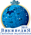 Wikipedia2015 ver12.png