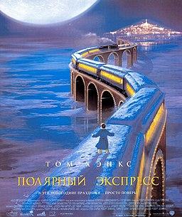 «Полярный Экспресс» — 2004