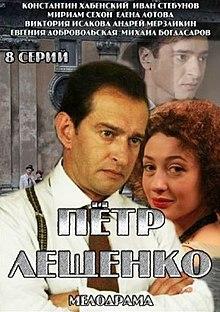 «Пётр Лещенко Всё Что Было Скачать Сериал» — 1997