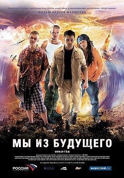 1 фильм мы из будущего: