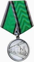 Медаль «За развитие железных дорог» (РФ).png