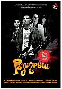 Розыгрыш (2008) DVDRip