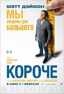 Кино: американское и не только - Страница 24 211px-Downsizing_%28film%29