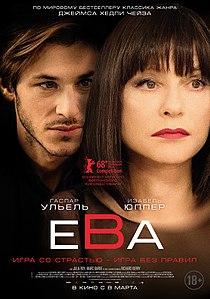 Постер фильма «Ева» (2018).jpg