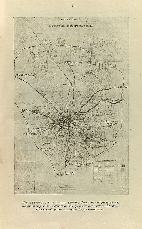 «Схема линий Московского