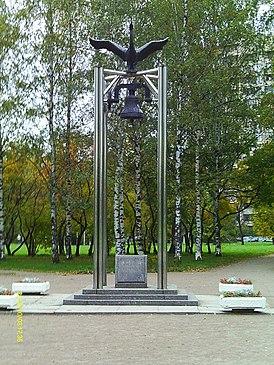 Колокол Мира в парке им. Сахарова.jpg