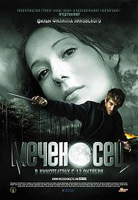 «Меченосец» — 2006