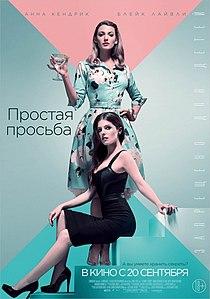 Кино: американское и не только - Страница 26 210px-A_Simple_Favor_%28poster%29