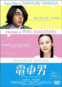 Densha Otoko-movie cover.jpg