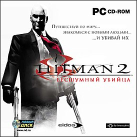 hitman 2 silent assassin xbox cheats
