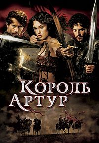 http://upload.wikimedia.org/wikipedia/ru/thumb/c/ce/Kinopoisk.ru-King-Arthur-708440.jpg/200px-Kinopoisk.ru-King-Arthur-708440.jpg