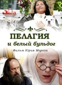 фильм Пелагия и белый бульдог, Пелагия, Акунин