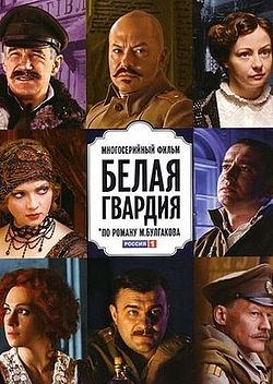 Фильм белая гвардия фото 22-501