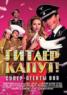 Постер к фильму Гитлер капут! (2008).jpg