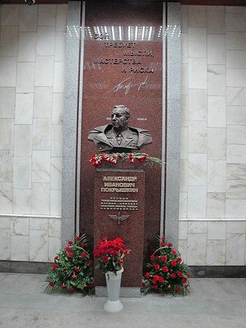 Бюст А.И.Покрышкину при входе в вестибюль станции метро