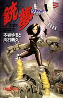 Battle-Angel (GunMu) Novel (cover).jpg