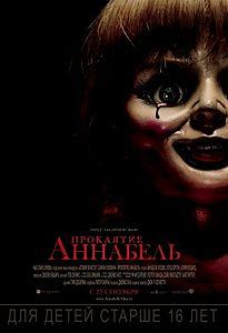 Анабель фото из фильма