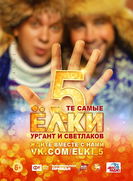 Фильм Ёлки 5 Yolki 5  смотреть онлайн бесплатно и