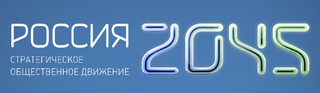 Russia 2045 logo.png