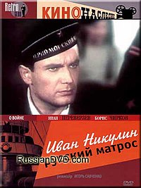 Иван Никулин — русский матрос (фильм) 1.jpg