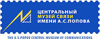 Popov Central Museum of Communications logo.jpg
