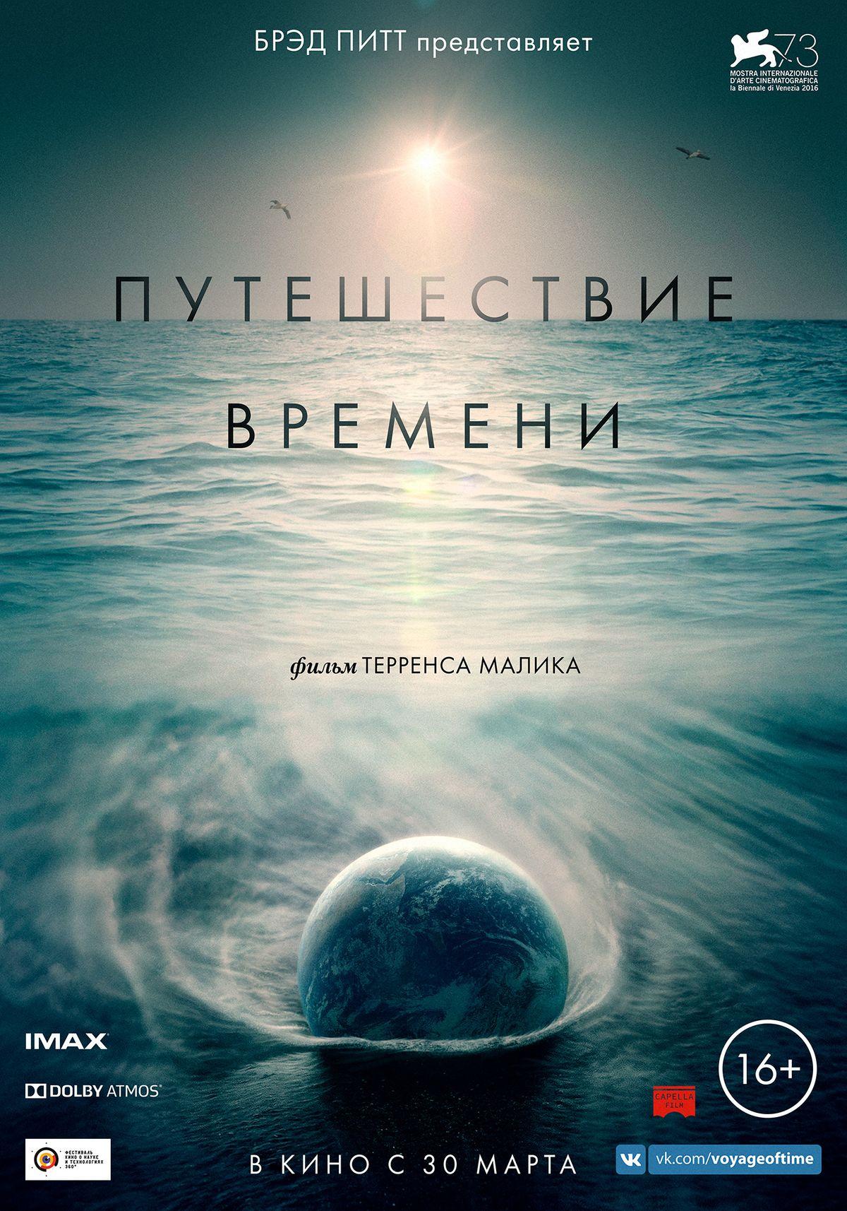 Путешествие времени — Википедия Смотреть Фильм Фантастика