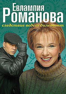 Книги Дарьи Донцовой Евлампия Романова