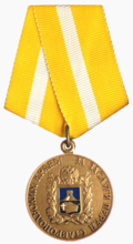 Медаль «За заслуги перед Ставропольским краем».png
