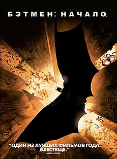 Batman Begins (poster).jpg