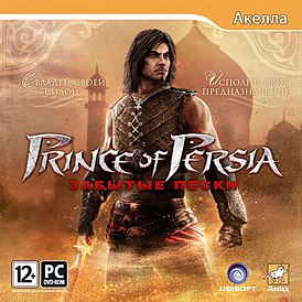 Prince of Persia The Forgotten Sands coverart.jpg