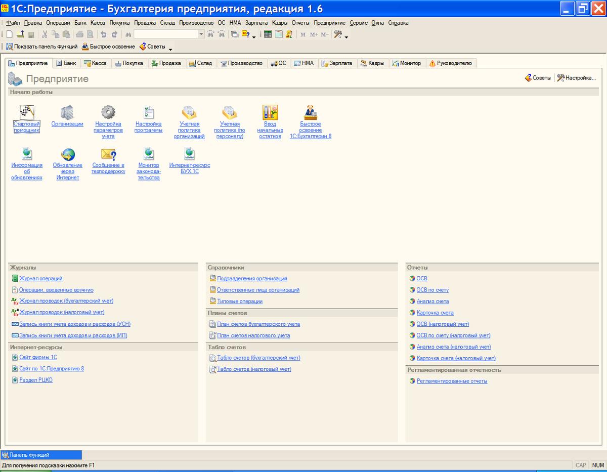 Windows 10 и 1с бухгалтерия регистрация ип услуга