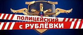 Логотип сериала
